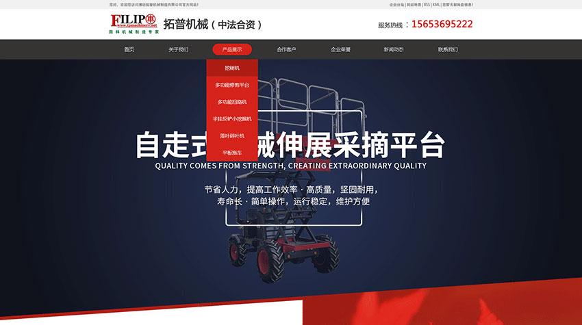 拓普机械营销济南网站建设