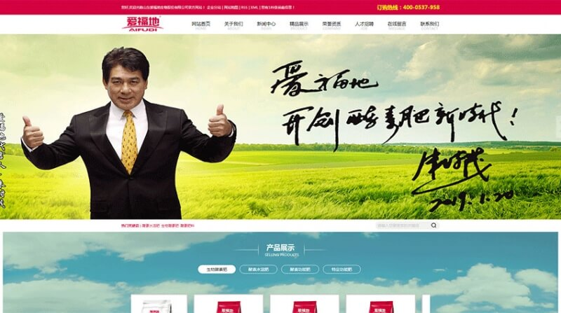 爱福地生物营销型网站seo