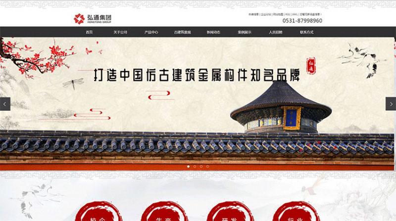 弘通集团营销型济南网站建设