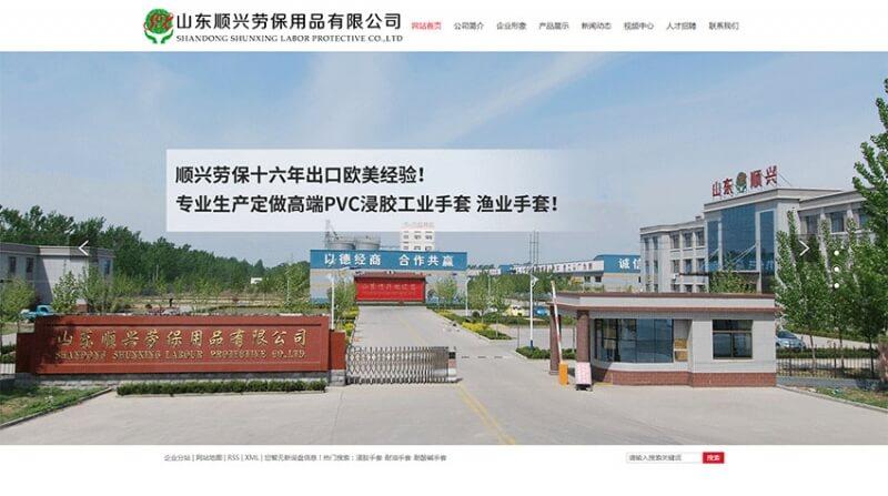 顺兴劳保营销型济南网站推广