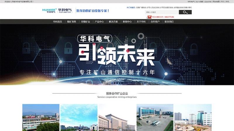 华科电气网站济南seo推广