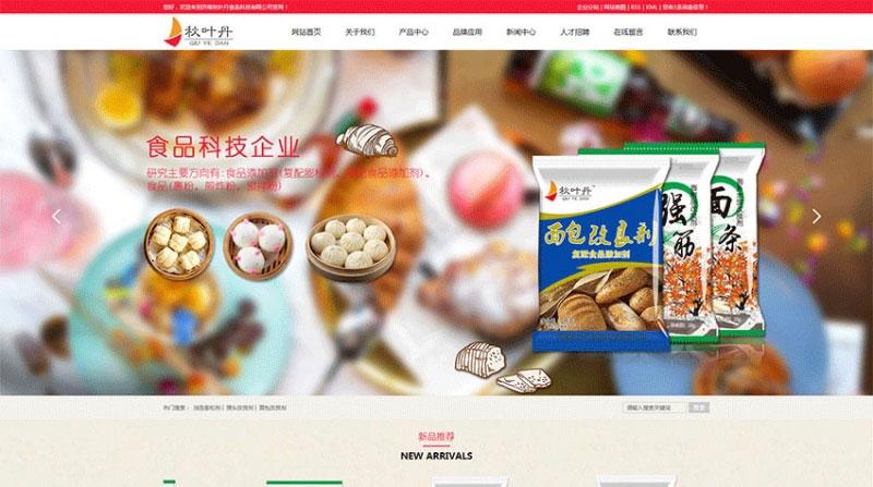 秋叶丹食品营销型网站