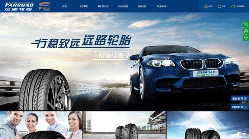 丰源轮胎品牌展示网站建设