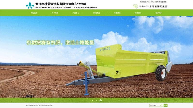 大连雨林营销型济南网站设计