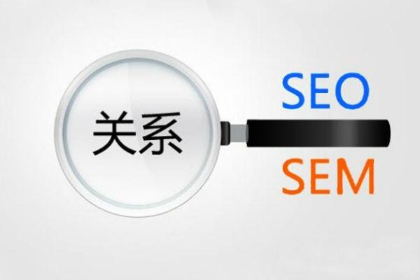 seo与sem的区别和联系
