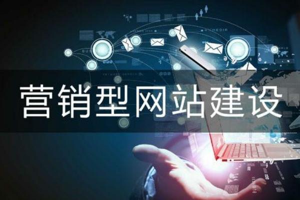 北京营销型网站建设公司